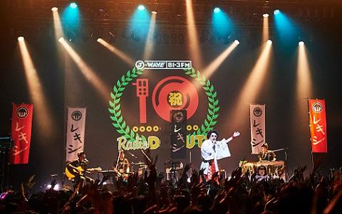 「ラジド10年祭」開催、豪華ゲストがライブでお祝い!