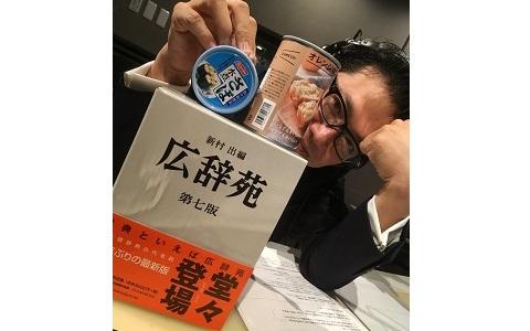 10年ぶりに改定『広辞苑』第7版と日本語の未来