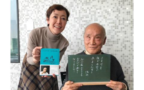 谷川俊太郎「ずっと生きてください」のメッセージに…