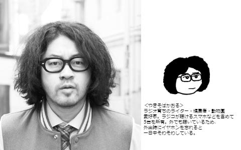 川田十夢のラジオ番組に出演するAIアシスタントがワイルドすぎる