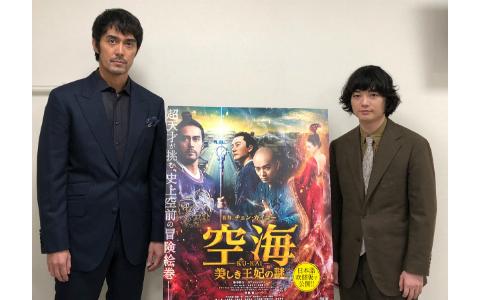 染谷将太、阿部寛が語る映画『空海−KU-KAI−美しき王妃の謎』舞台裏