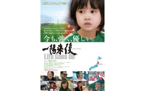 東日本大震災から7年…映画『一陽来復 Life Goes On』監督が心に決めていたこと