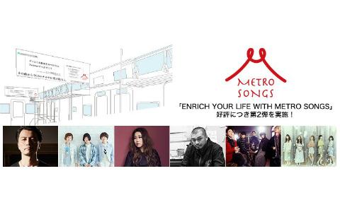東京メトロ全路線中吊りに注目! KREVA、JUJUら人気アーティスト6組の歌詞が登場するプロジェクト実施中