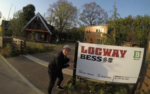 """您可以体验木屋!新开业的""""LOGWAY BESS Tama""""的经验报告"""