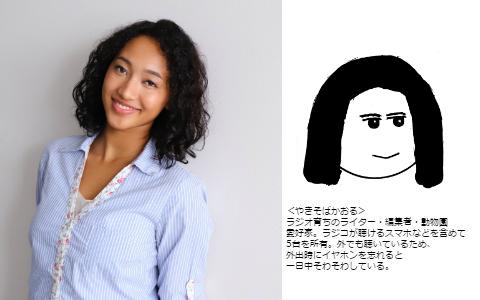 【連載】ミス鎌倉・コーリア留奈が「英語を話すときテンションを上げる」理由