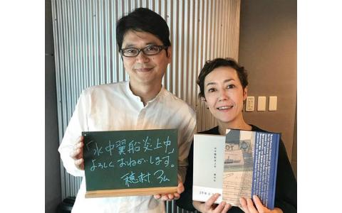 歌人・穂村弘、17年ぶりの歌集を発売 「忘れてしまっていた記憶」が蘇る一冊