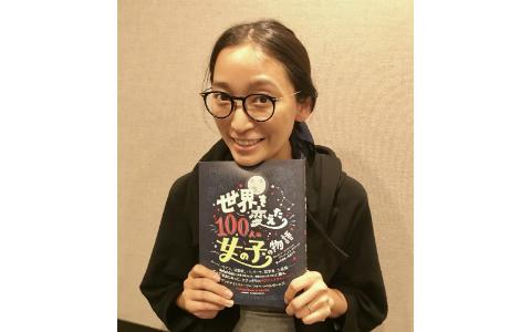 杏が「元気をもらえる」と大推薦の一冊!『世界を変えた100人の女の子の物語』
