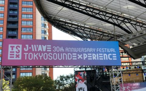 「未来に残したい音楽」は? J-WAVE開局30周年イベントの出演アーティストが語る