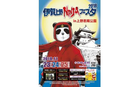 忍者イベントが上野で開催! 超体験型リアル忍者バトルも
