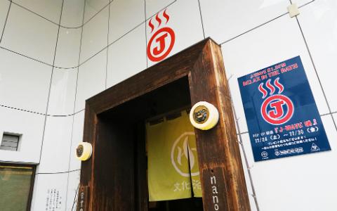銭湯の上手な入り方は? 昭和3年創業の老舗銭湯「文化浴泉」店主が紹介