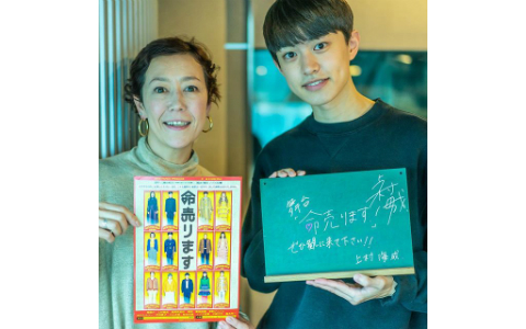 星野 源『アイデア』が目覚ましだった! 朝ドラ『半分、青い。』弟役で注目の俳優・上村海成が語る