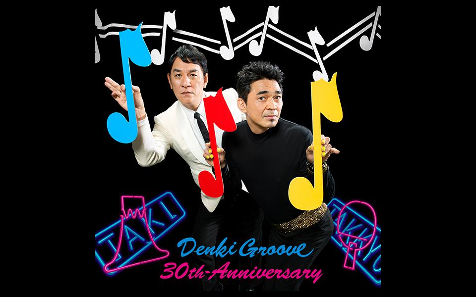 電気グルーヴ「日本の音楽シーンに居場所がない、作らないと」歴史を振り返る!【特集】