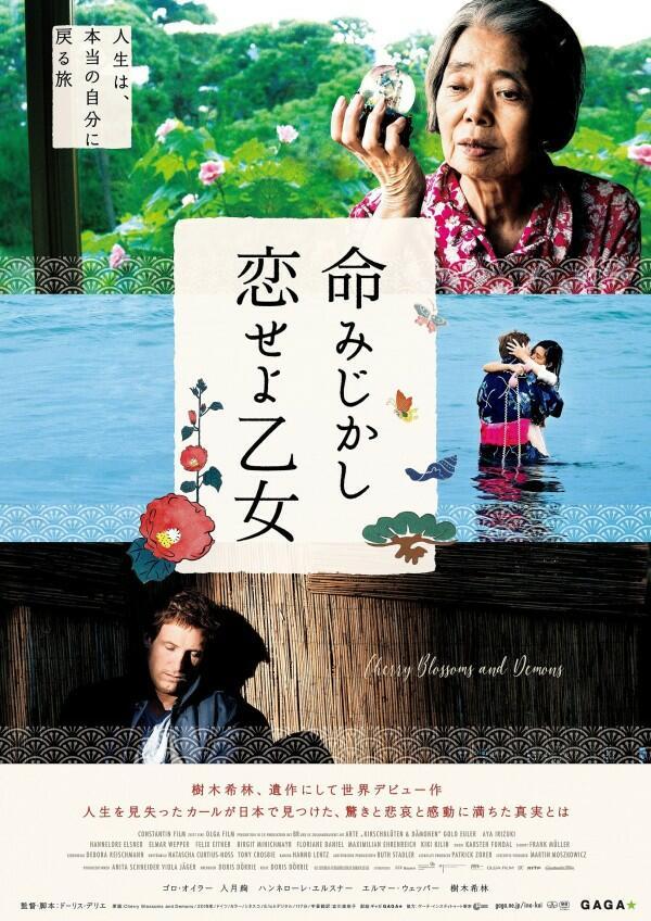樹木希林が「人生最後の撮影」で見せた涙の芝居とは…映画『命みじかし、恋せよ乙女』監督が語る