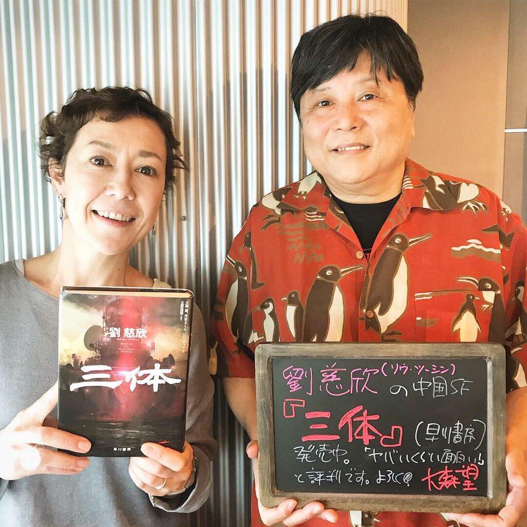 オバマ前大統領も愛読! 中国のSF小説『三体』が大ヒット中…その魅力を翻訳家が語る