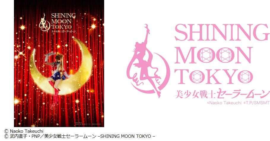 『美少女戦士セーラームーン』の2.5次元ミュージカルを楽しめるショーレストランが麻布十番にオープン!