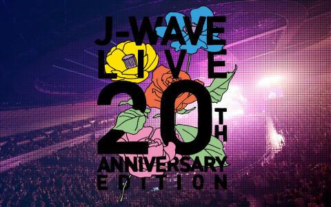 「J-WAVE LIVE」のライブ音源がradikoで聴ける!【2019年8月19日まで】