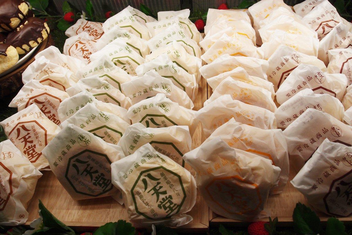 中田英寿、八天堂の「くりーむパン」の美味しさの秘密に迫る!