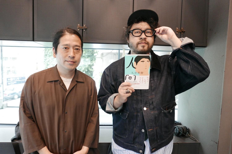 又吉直樹、あいみょん&YO-KINGと飲みに行って…