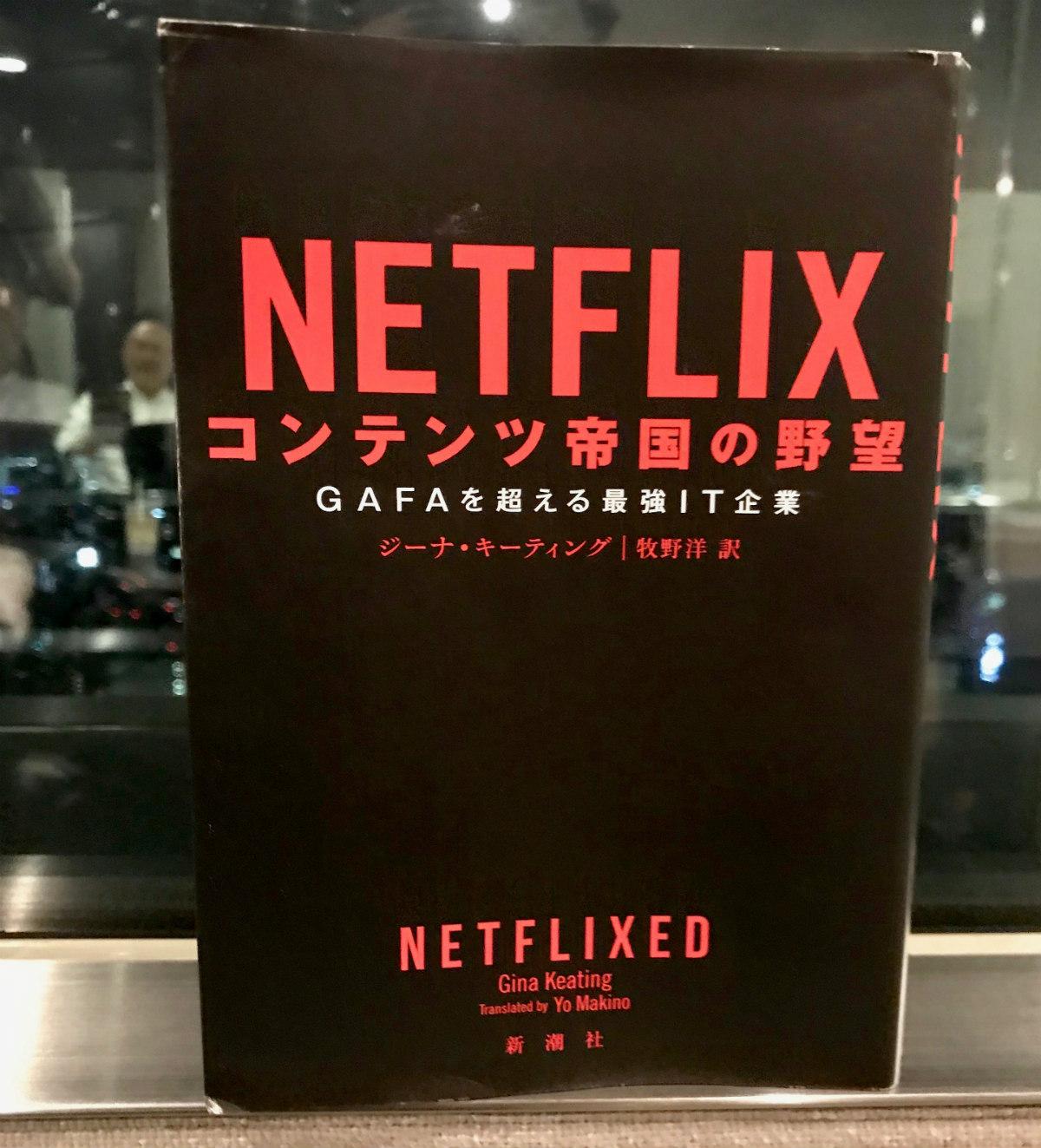 この本を読んでから、Netflixを観るのが怖い…『NETFLIX コンテンツ帝国の野望』で明かされる実態