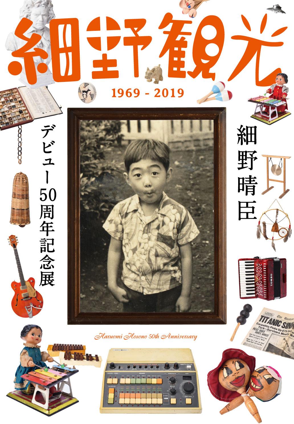 細野晴臣、デビュー50周年の記念展が開催中! 楽器や写真、発言録も