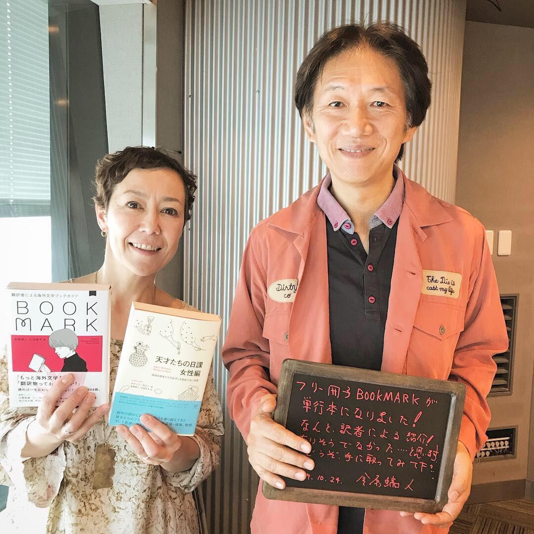 おもしろい海外文学がわかる! 『翻訳者による海外文学ブックガイド BOOKMARK』が発売