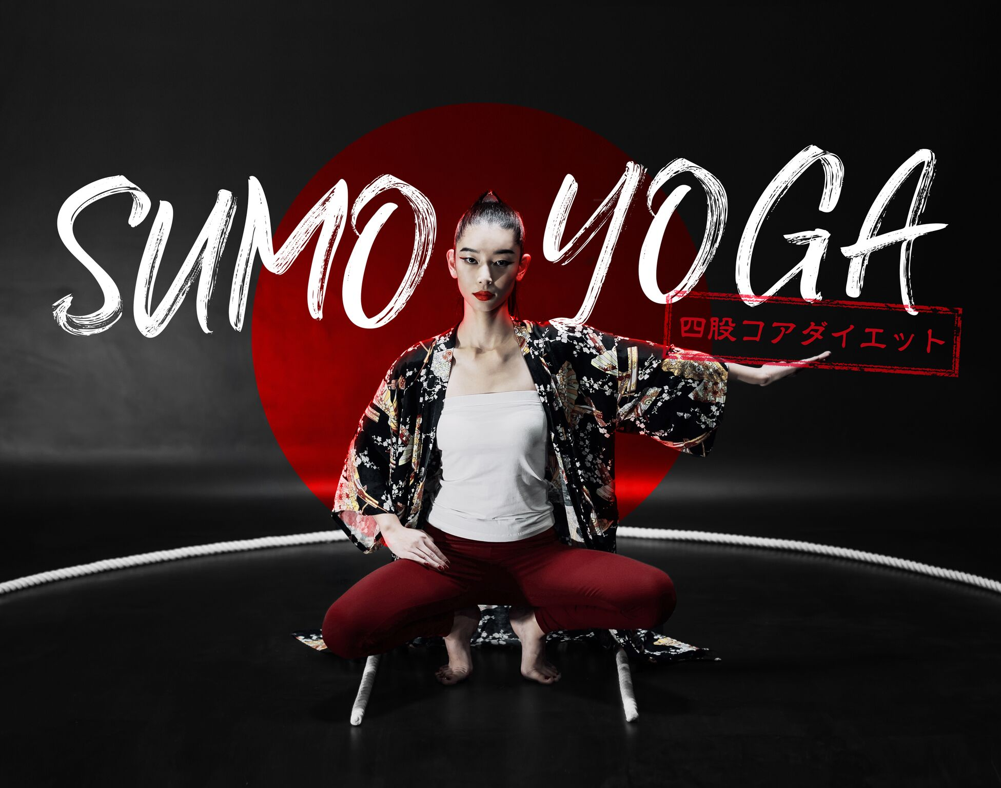 四股のポーズで下半身を鍛える! 相撲とヨガの融合「SUMO YOGA」