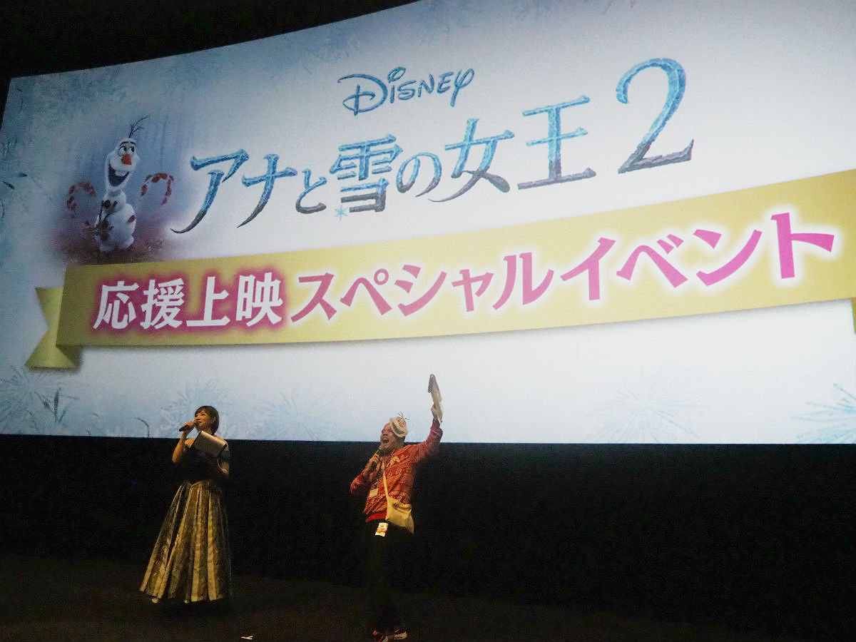 『アナ雪2』応援上映に潜入! 愛に溢れた空間をレポート「私たちがついてるよ」