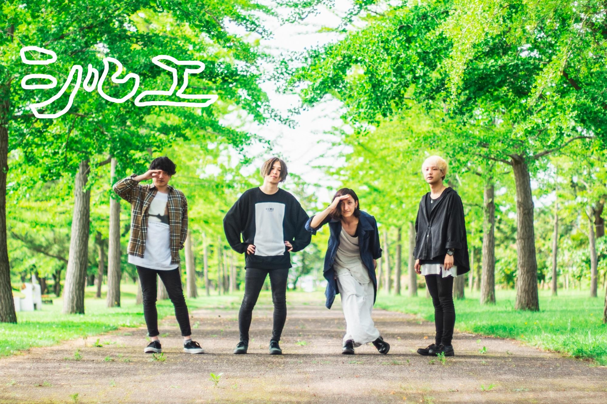 【注目の学生アーティスト】新潟在住のフリーロックバンド・シルエ、90年代を思わせる楽曲で狙うはドラマ主題歌!?