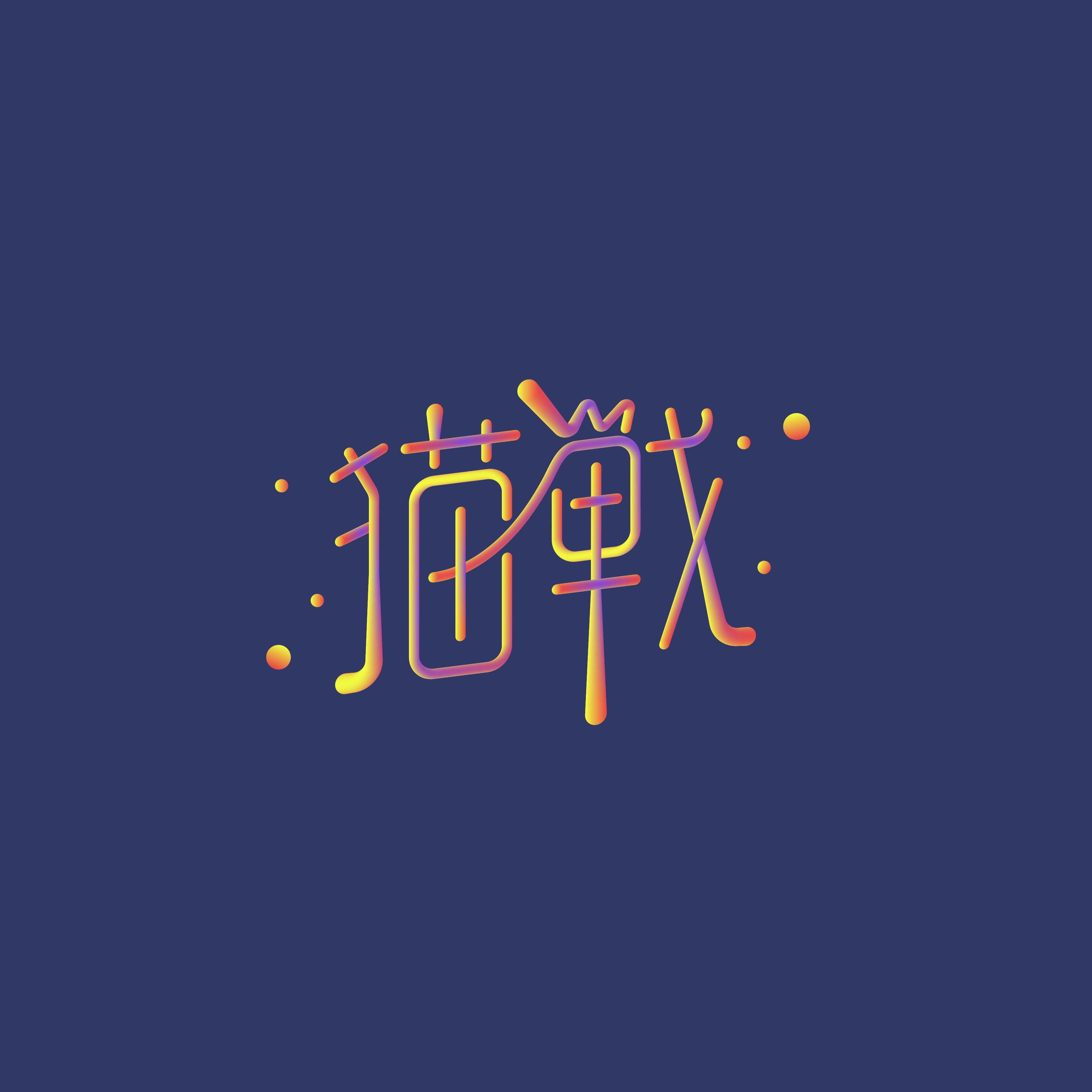 【注目の学生アーティスト】くるり、キセルら輩出! 立命館大学の音楽サークル所属のバンド・猫戦