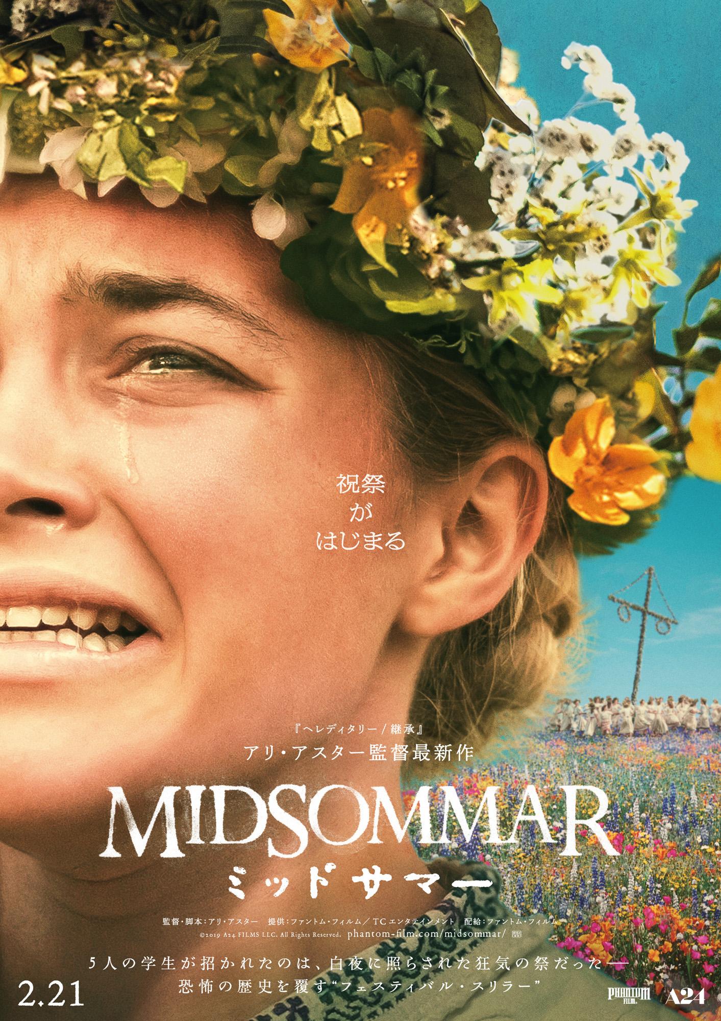 映画『ミッドサマー』は美しい…いやそれほんと? 大倉眞一郎が語る「この気持ちの悪さは何だ」
