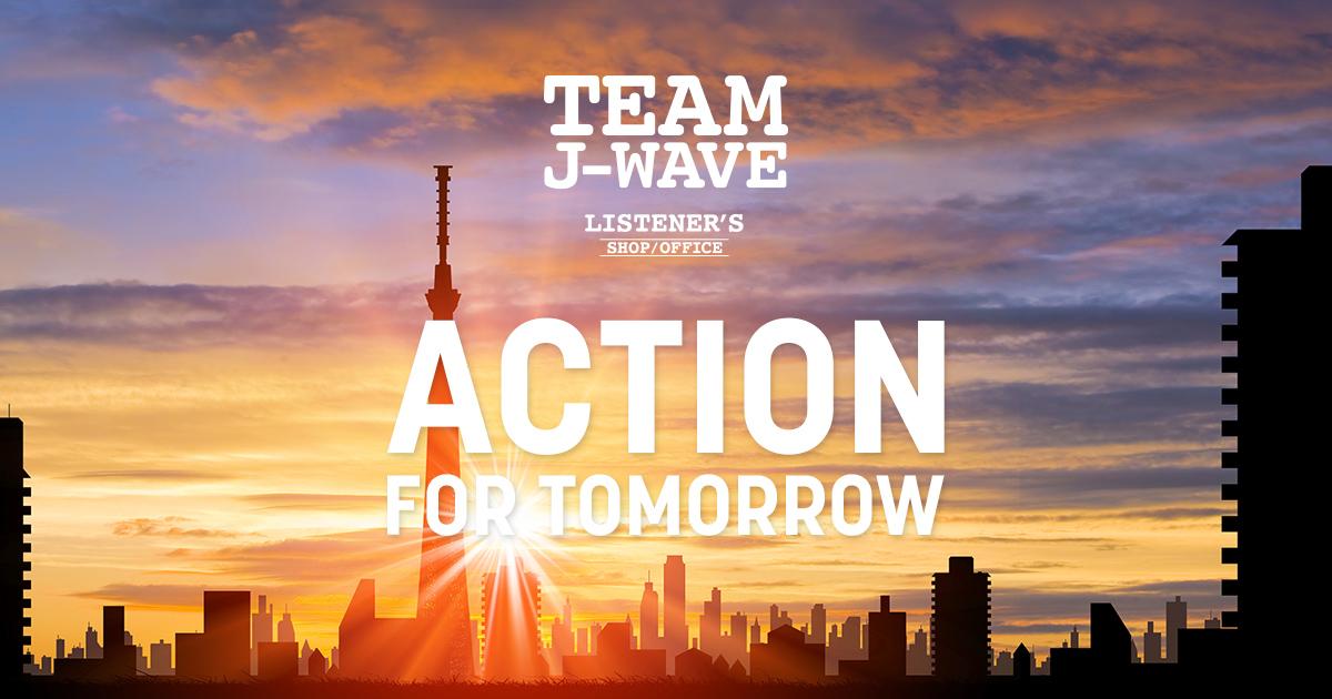 コロナ禍で奮闘中のお店・オフィスをJ-WAVEが応援! オンエアでサービス紹介するプロジェクト発足