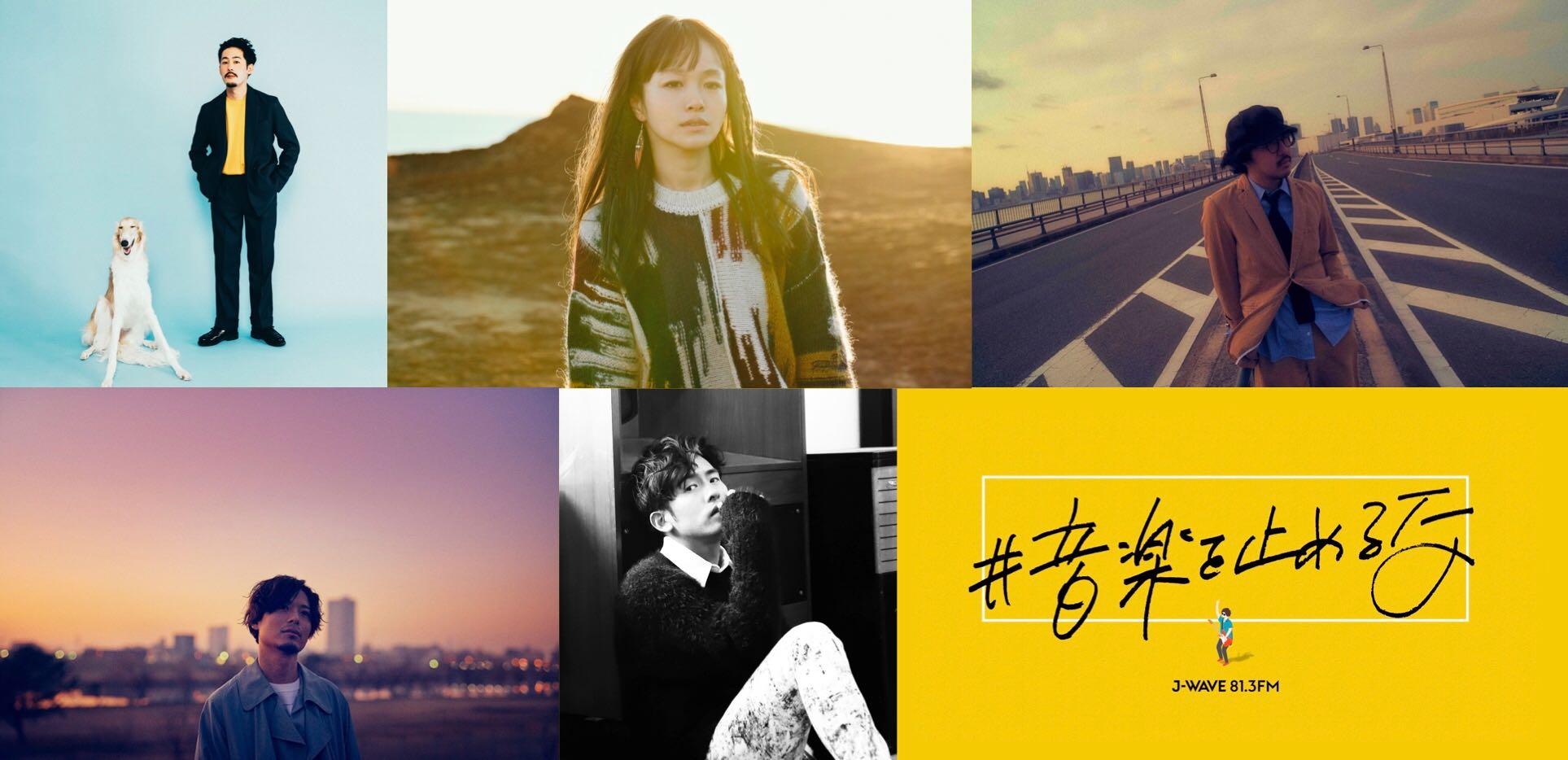 TENDRE、NakamuraEmi、THE CHARM PARK、中田裕二、Kが無観客ライブ! J-WAVEで生中継【#音楽を止めるな】