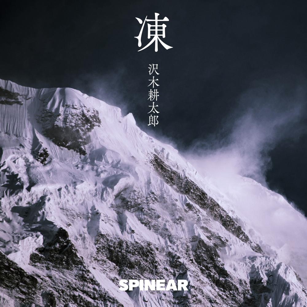 「必ず、生きて還る!」ヒマラヤの難峰に挑んだ真実の物語。沢木耕太郎『凍』が「SPINEAR」で配信開始