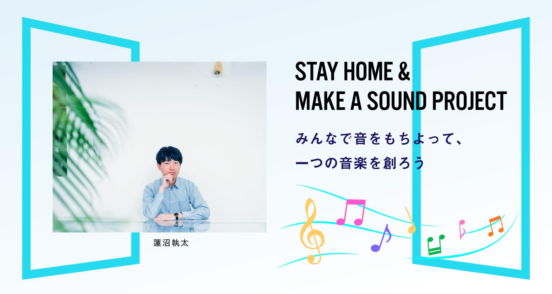 蓮沼執太がリスナーから寄せられた「身近な音」で楽曲を生み出す! J-WAVE『INNOVATION WORLD』とコラボプロジェクト開始