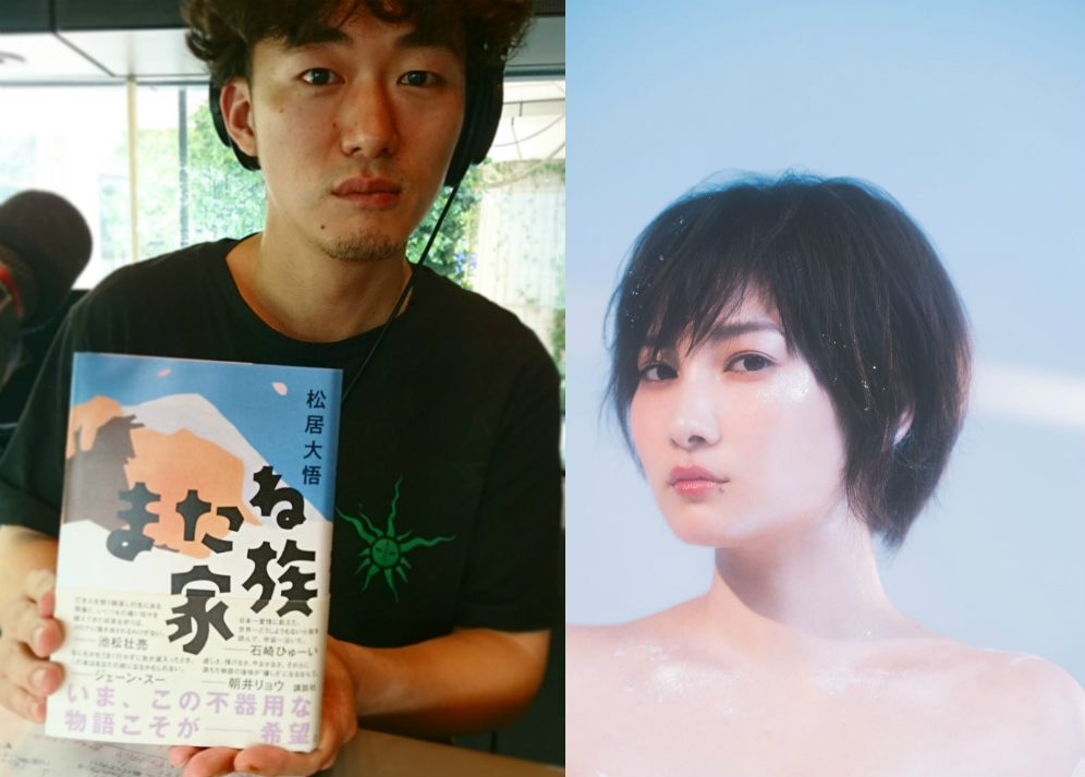 松居大悟の初小説『またね家族』 リアルな関係性を描く作品の魅力を、佐藤千亜妃が語る