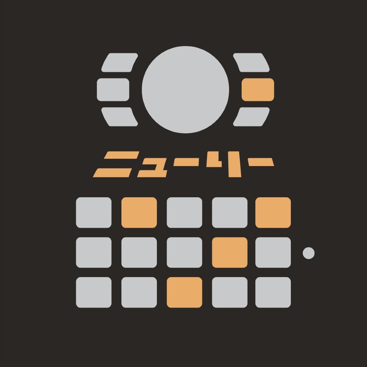 【注目の学生アーティスト】レーベル「Chilly Source」に所属するビートメイカー・ニューリー、曲作りは実際に自分で楽器を弾いて制作