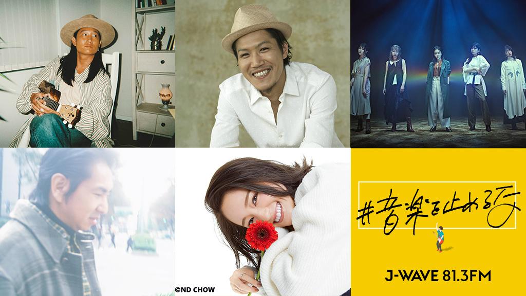 平井 大、渡 和久(風味堂)、Little Glee Monster、田島貴男(ORIGINAL LOVE)、chayの無観客ライブを中継
