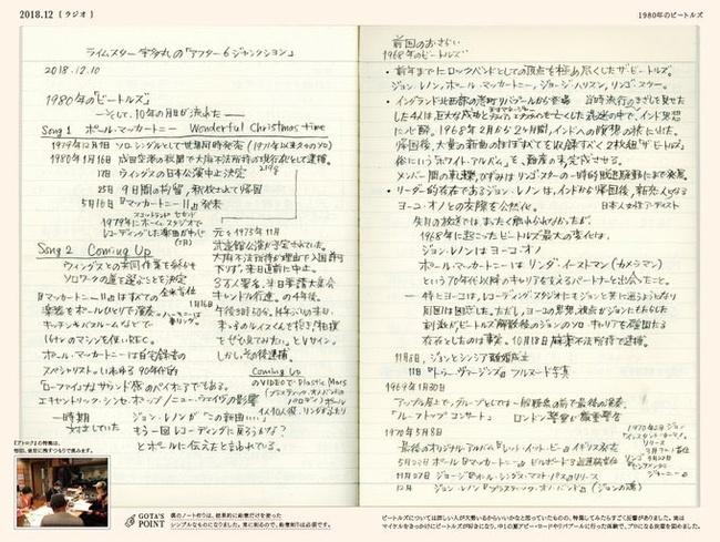 「ノートの達人」西寺郷太が語る、紙ノートを使う意味とは?