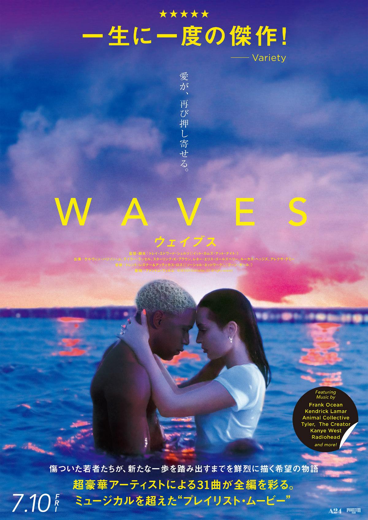 青春と挫折を描く映画『WAVES』。カニエ・ウェストらの「音楽から物語を組み立てた」話題作
