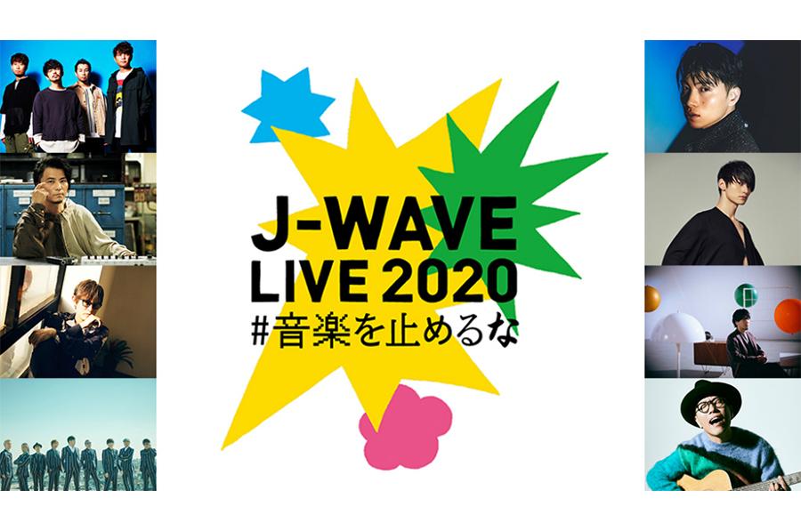 『J-WAVE LIVE 2020 ~#音楽を止めるな~』7/24(金)タイムテーブル&ライブ映像配信の詳細発表