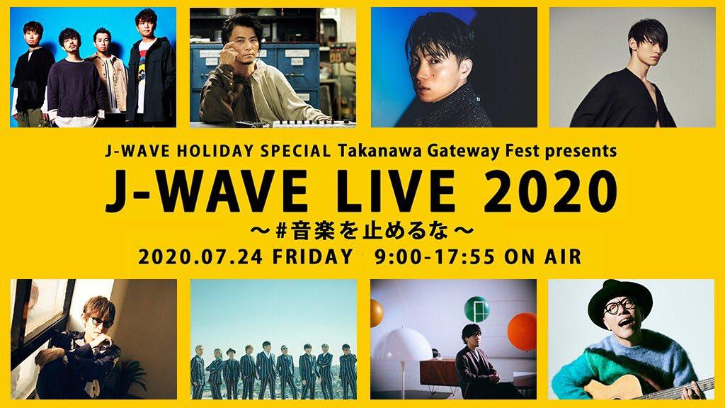 「J-WAVE LIVE」オンエアで7/24開催! スカパラ、スガ シカオ、KREVA、秦 基博ら出演