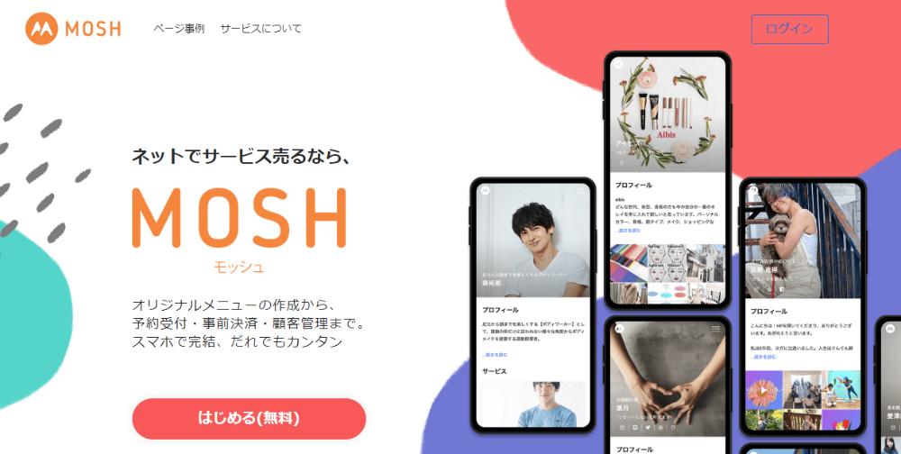 自分の特技がお金にかわる「MOSH」とは? 月に数万円の副業から、月600万稼ぐ人も