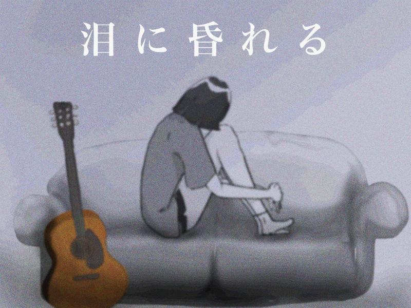 【注目の学生アーティスト】泪に昏れる、音楽を始めたきっかけはセカオワ
