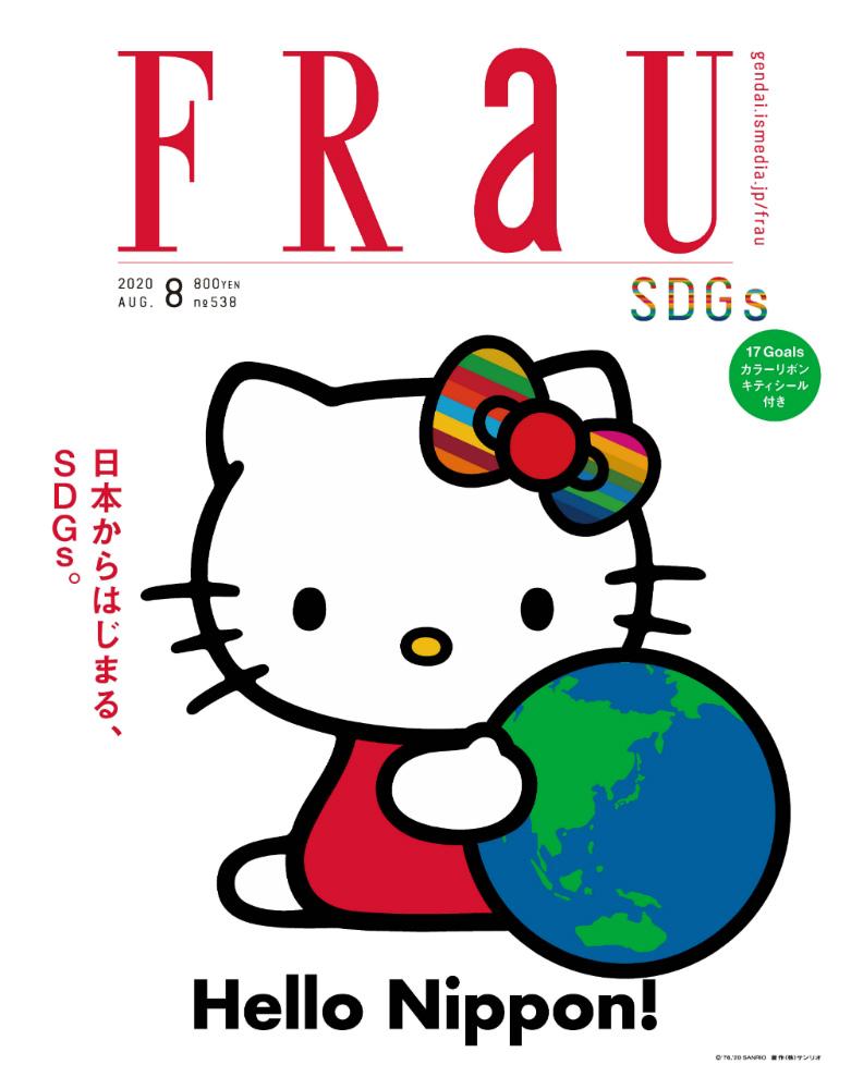SDGsは、コロナを乗り切る「羅針盤」になる。雑誌『FRaU』の取り組み