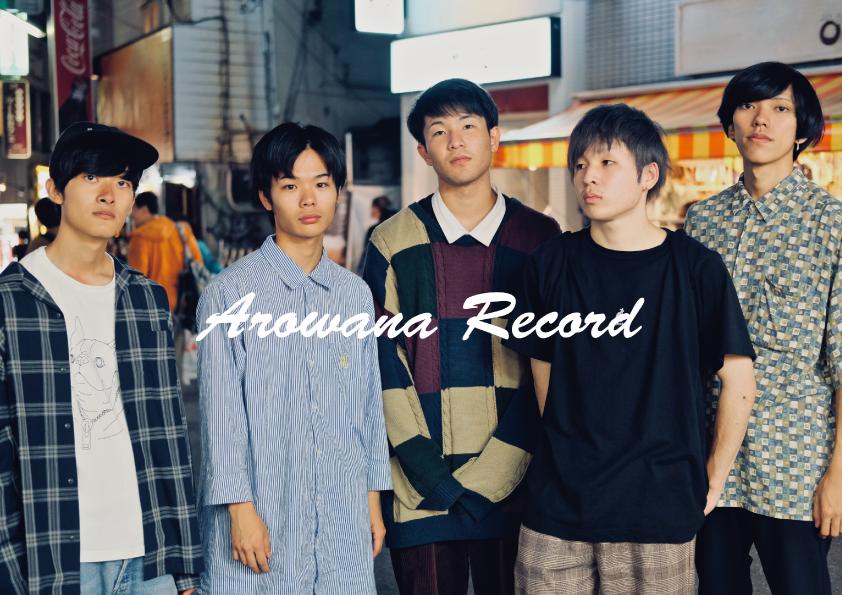 【注目の学生アーティスト】メロディセンス溢れる5人組ポップスバンド・アロワナレコード