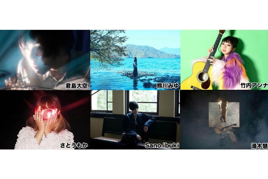 Sano ibuki、竹内アンナ、君島大空ら出演! オンラインサーキットフェス「NIPPON CALLING 2020」とJ-WAVEコラボ