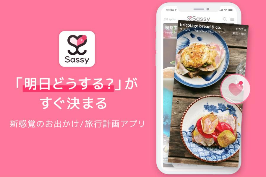 近場でも非日常は味わえる。3密を避けるおでかけに最適なアプリ「Sassy」
