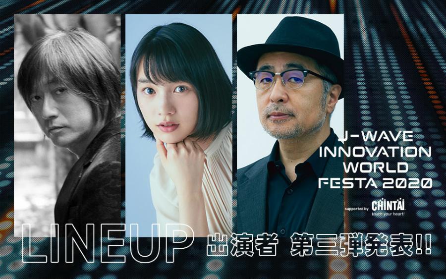 のん、松尾スズキ、小林武史が追加発表! 「イノフェス2020」タイムテーブル&トークテーマも公開