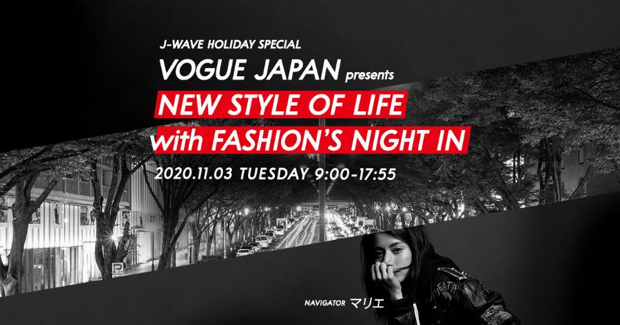 冨永愛、森星らが語る新しい時代の生き方。J-WAVE×VOGUE JAPANによる9時間特番が11/3(祝)9:00~オンエア