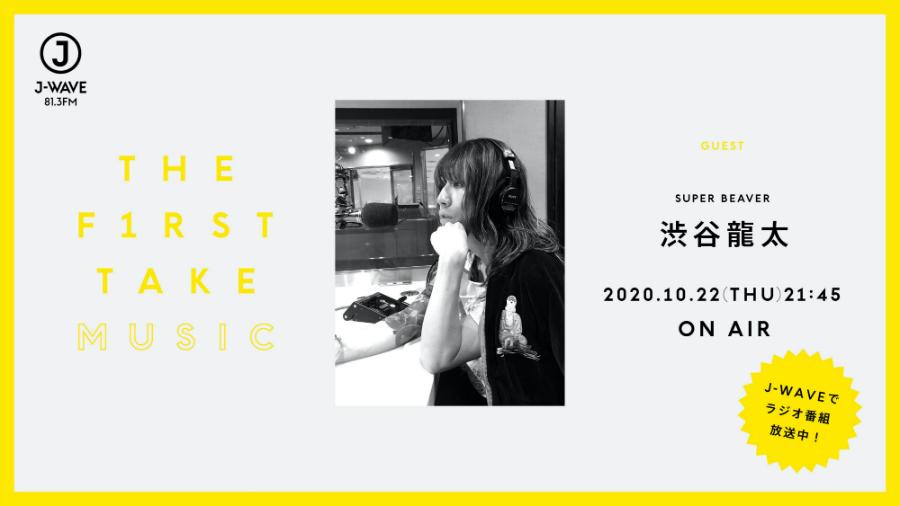 SUPER BEAVER・渋谷龍太「このタイミングで歌えてうれしい」一発撮りでのこだわりを明かす